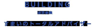 BUILDING 建築事業 すまいのトータルアドバイザー